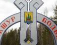День села состоится в Якшур-Бодьи